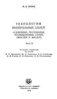Технология минеральных солей. Часть II — обложка книги.