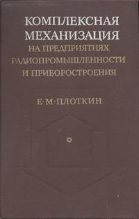 Комплексная механизация на предприятиях радиопромышленности и приборостроения — обложка книги.