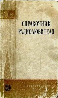 Массовая радиобиблиотека. Вып. 222. Справочник радиолюбителя — обложка книги.