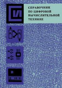 Справочник по цифровой вычислительной технике — обложка книги.