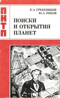 Проблемы науки и технического прогресса. Поиски и открытия планет — обложка книги.