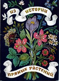 Из истории пряных растений — обложка книги.