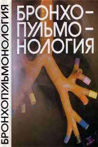 Бронхопульмонология — обложка книги.
