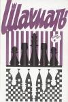 Шахматы (Riga) №06/1973 — обложка книги.