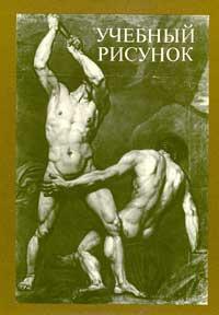 Учебный рисунок — обложка книги.