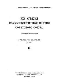 XX съезд коммунистической партии советского союза. 14—25 февраля 1956 года. Стенографический отчет. Часть II — обложка книги.