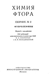 Химия фтора. Фторолефины — обложка книги.
