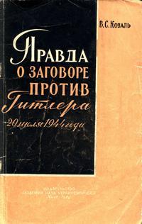 Правда о заговоре против Гитлера 20 июля 1944 г. — обложка книги.