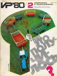 Изобретатель и рационализатор №02/1980 — обложка книги.