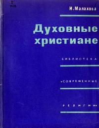 """Библиотека """"Современные религии"""". Духовные христиане — обложка книги."""