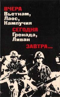 Вчера Вьетнам, Лаос, Кампучия. Сегодня Гренада, Ливан. Завтра... Преступления американского империализма продолжаются — обложка книги.