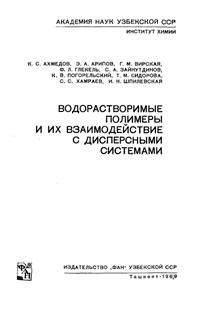 Водорастворимые полимеры и их взаимодействие с дисперсными системами — обложка книги.