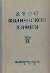 Курс физической химии. Том 2 — обложка книги.