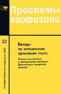 Новое в жизни, науке и технике. Биология и медицина №12/1965. Проблемы биофизики — обложка книги.