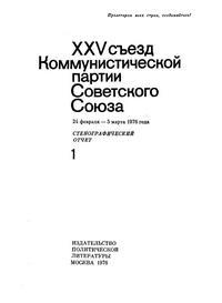 XXV Съезд Коммунистической партии Советского Союза. 24 Февраля - 5 Марта 1976 года. Стенографический отчет I — обложка книги.