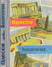 Одесса-Батуми — обложка книги.