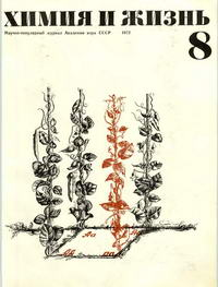 Химия и жизнь №08/1972 — обложка книги.