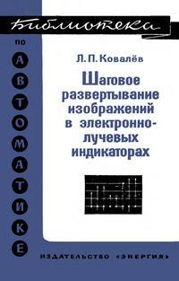 Библиотека по автоматике, вып. 505. Шаговое развертывание изображений в электроннолучевых индикаторах — обложка книги.