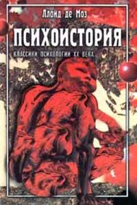 Психоистория — обложка книги.