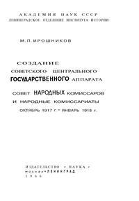 Создание советского центрального государственного аппарата — обложка книги.
