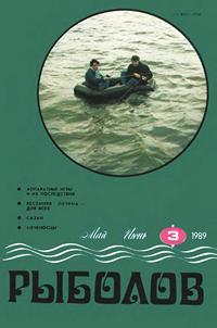 Рыболов №03/1989 — обложка книги.