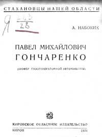 Павел Михайлович Гончаренко, шофер газогенераторной автомашины — обложка книги.