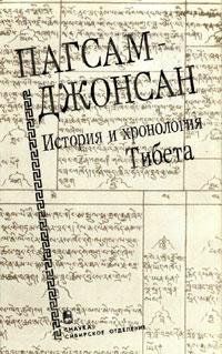 Пагсам-джонсан. История и хронология Тибета — обложка книги.