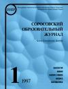 Соросовский образовательный журнал, 1997, №1 — обложка книги.