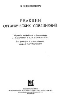Реакции органических соединений — обложка книги.