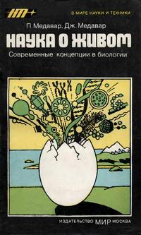 В мире науки и техники. Наука о живом — обложка книги.