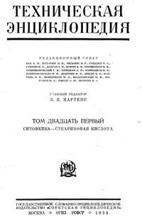 Техническая энциклопедия. Том 21. Ситовейка – Стеариновая кислота — обложка книги.