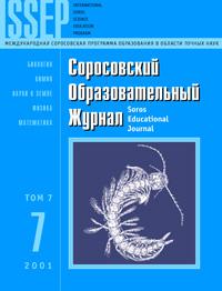Соросовский образовательный журнал, 2001, №7 — обложка книги.