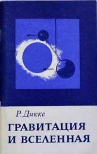 Гравитация и вселенная — обложка книги.