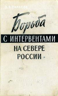 Борьба с интервентами на севере России — обложка книги.