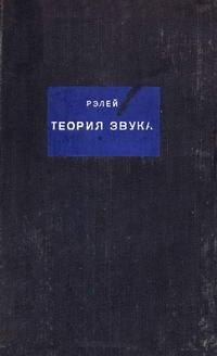 Теория звука. Том 2 — обложка книги.