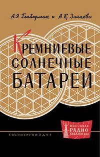 Массовая радиобиблиотека. Вып. 396. Кремниевые солнечные батареи — обложка книги.