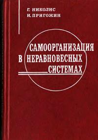 Самоорганизация в неравновесных системах — обложка книги.