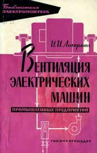 Библиотека электромонтера, выпуск 96. Вентиляция электрических машин промышленных предприятий — обложка книги.
