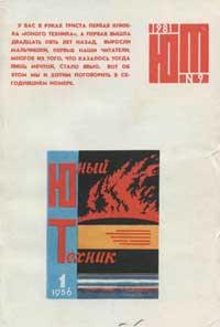 Юный техник 9/1981 — обложка книги.