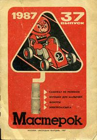 Мастерок №37/1987 — обложка книги.