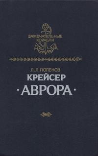 """Замечательные корабли. Крейсер """"Аврора"""" — обложка книги."""