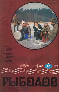 Рыболов №02/1987 — обложка книги.