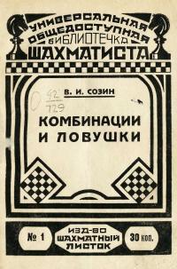 Библиотечка шахматиста, выпуск 1. Комбинации и ловушки — обложка книги.