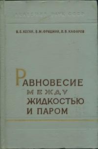 Равновесие между жидкостью и паром. Книга 1 — обложка книги.
