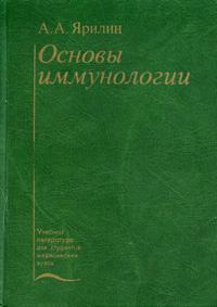 Основы иммунологии — обложка книги.