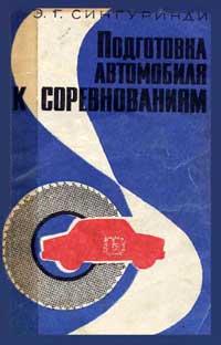 Подготовка автомобиля к соревнованиям — обложка книги.