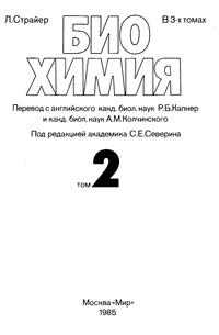Биохимия. Т. 2 — обложка книги.