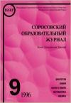Соросовский образовательный журнал, 1996, №9 — обложка книги.