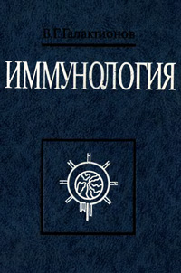 Иммунология — обложка книги.