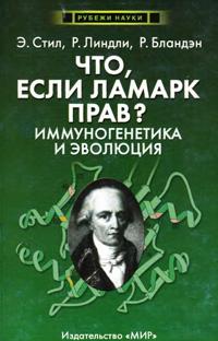 Что, если Ламарк прав? Иммуногенетика и эволюция — обложка книги.